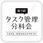 東ラ研タスク管理分科会に参加して来ました!