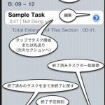 iPhone版タスクシュートアプリ iTaskChute (Lite) 1.0 リリース