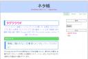ネタ帳ブログ