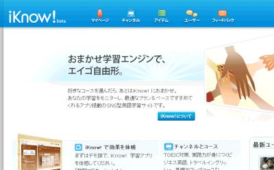 英語学習のSNS・iKnow!