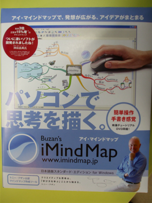 Buzan's iMindMap日本語版スタンダード・エディション