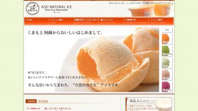 熊本・阿蘇天然アイス